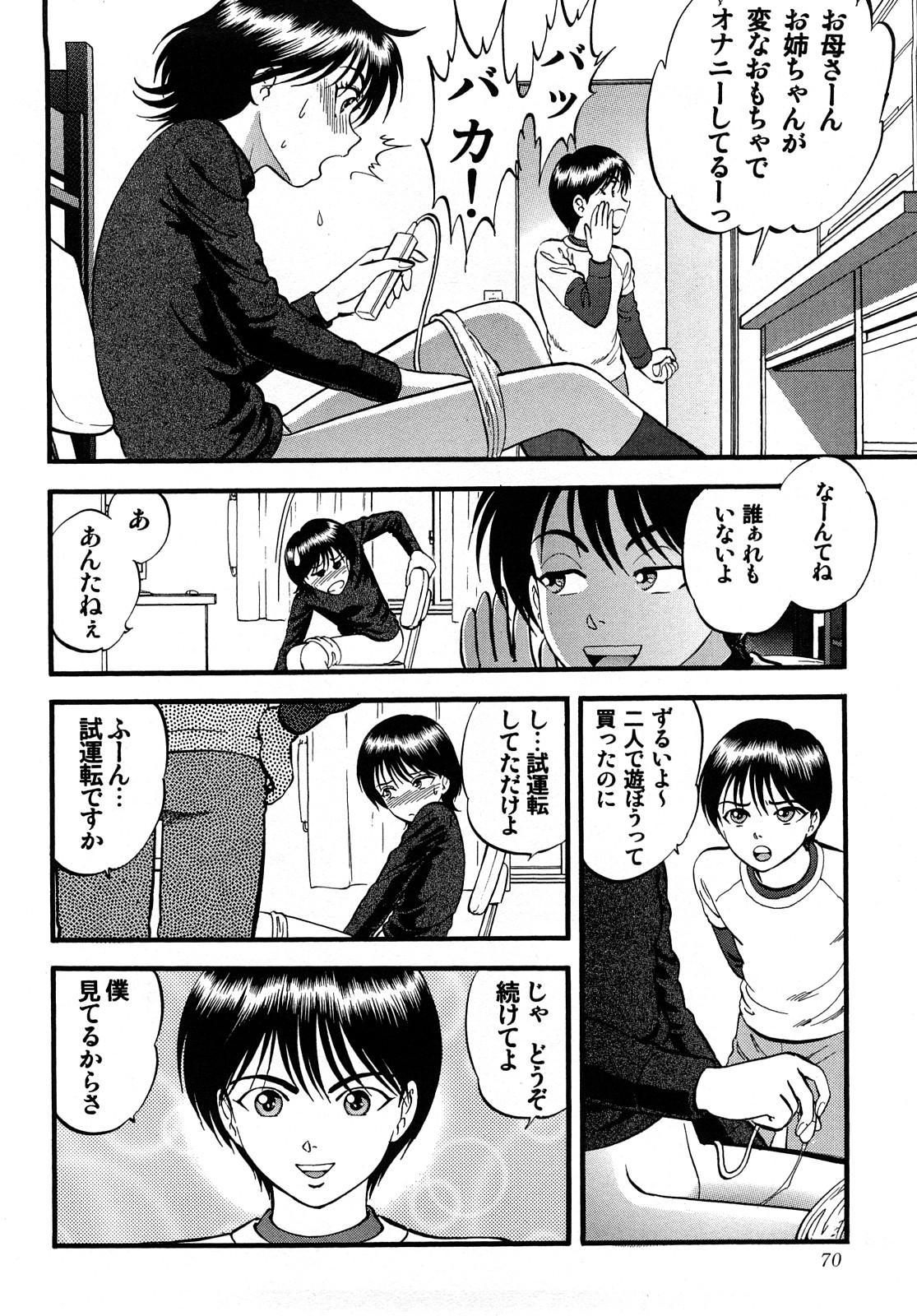R Shitei Jou 69
