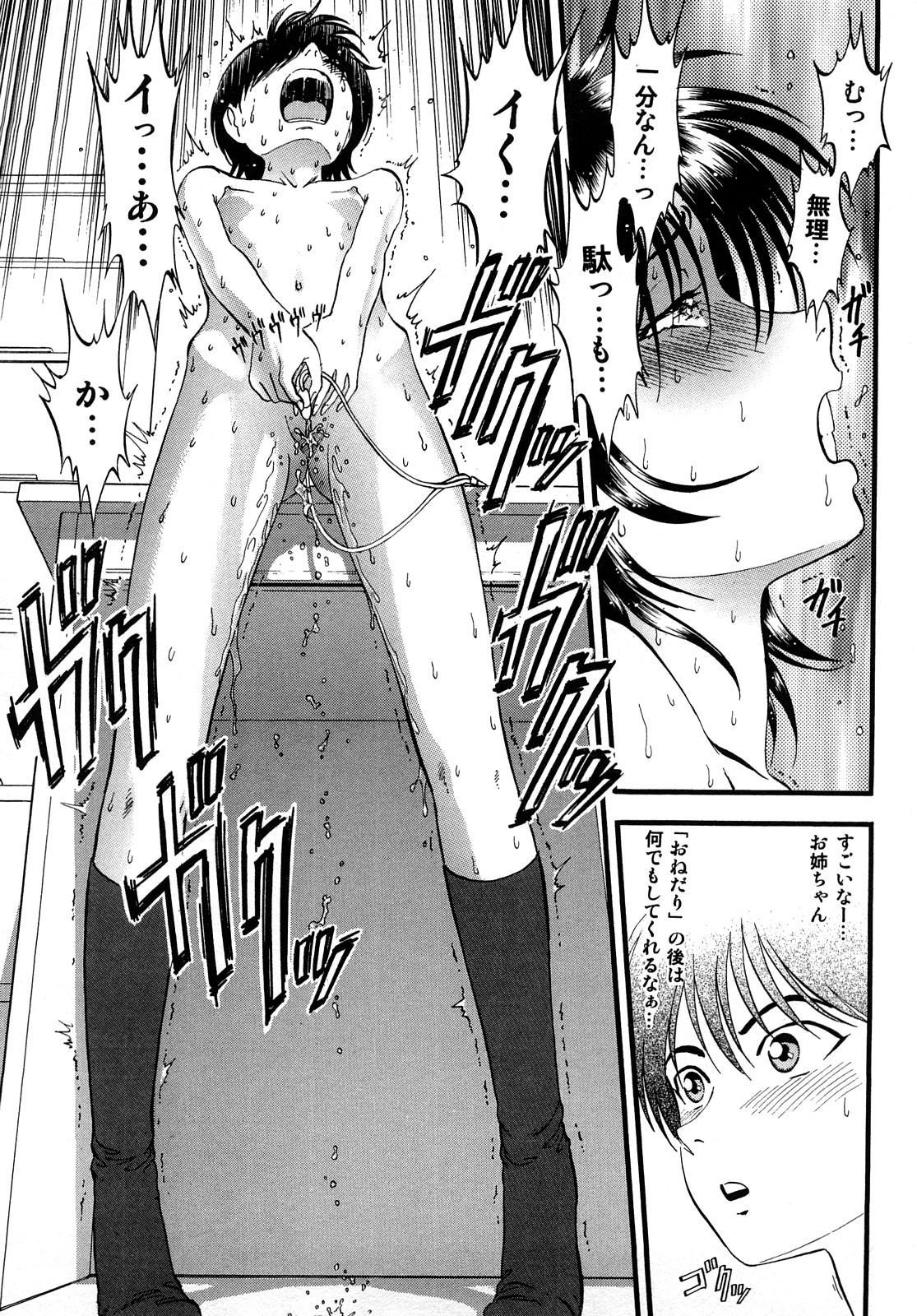 R Shitei Jou 78