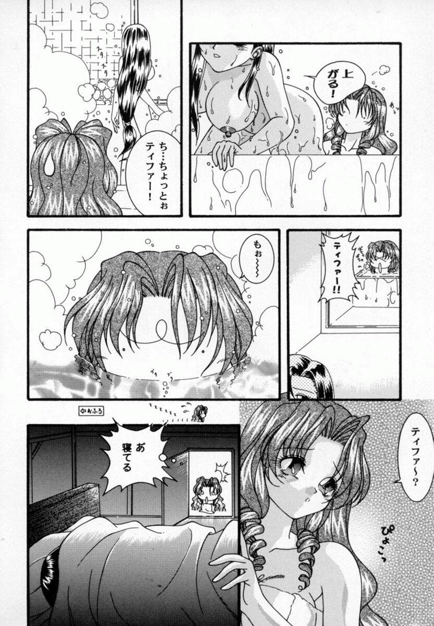 Bishoujo Comic Anthology Girl's Parade Special 3 102