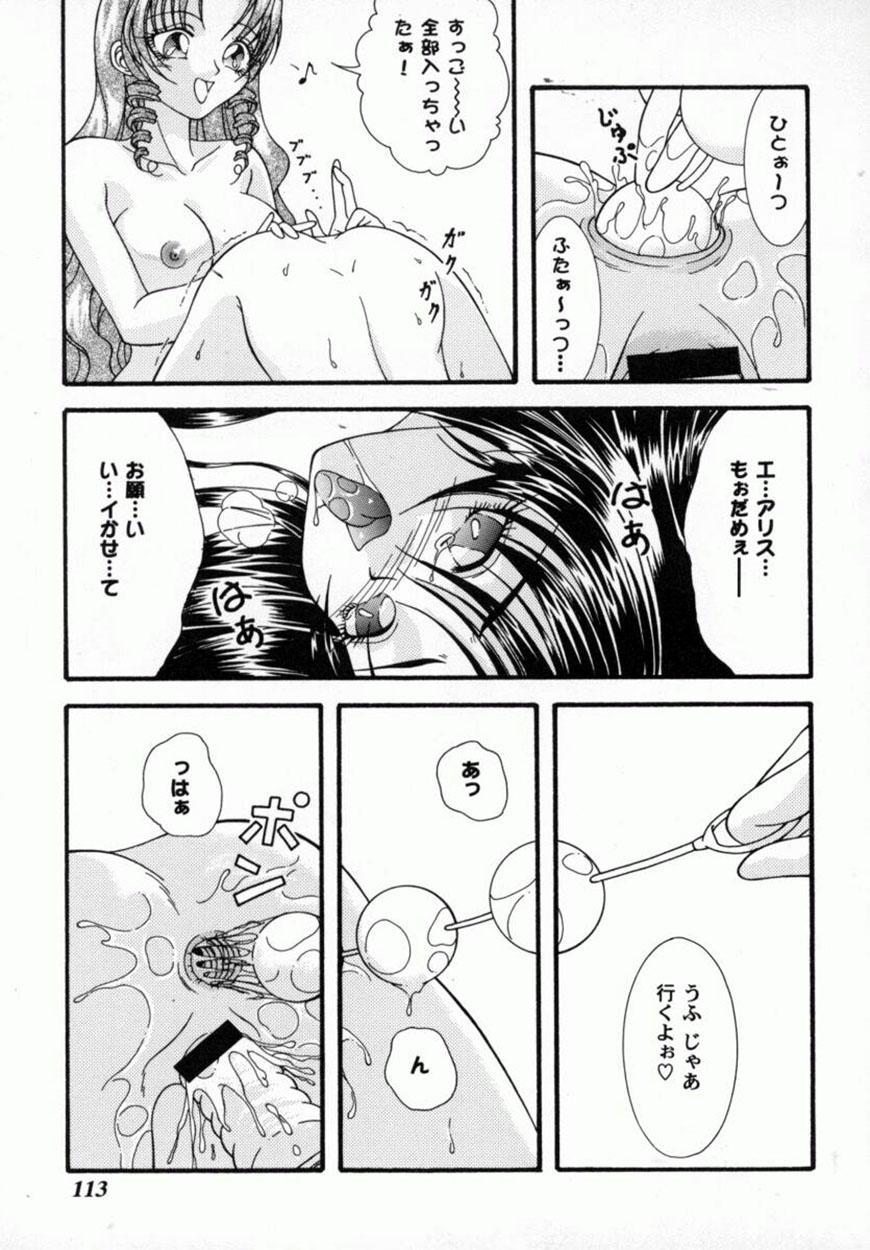 Bishoujo Comic Anthology Girl's Parade Special 3 113