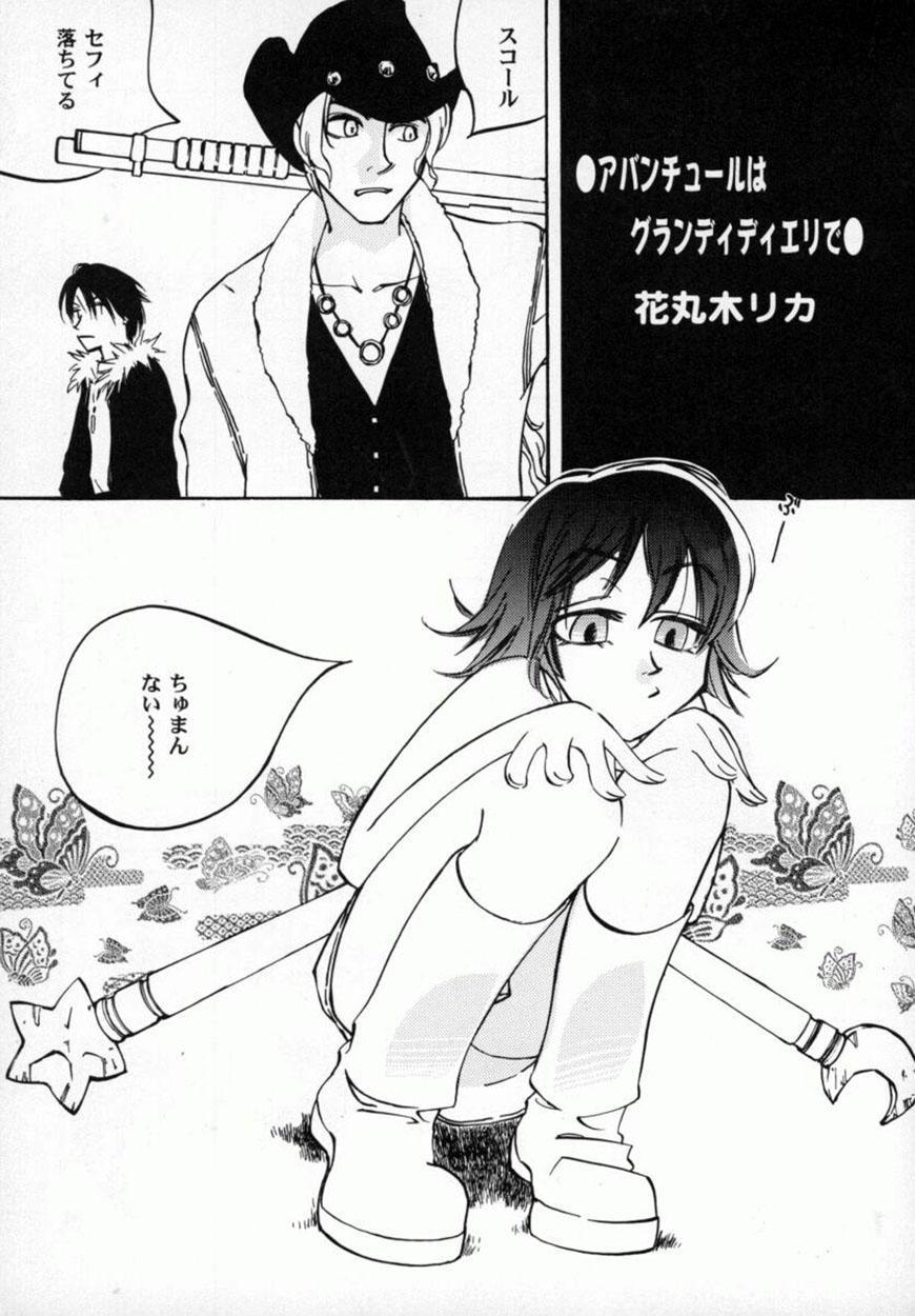 Bishoujo Comic Anthology Girl's Parade Special 3 117