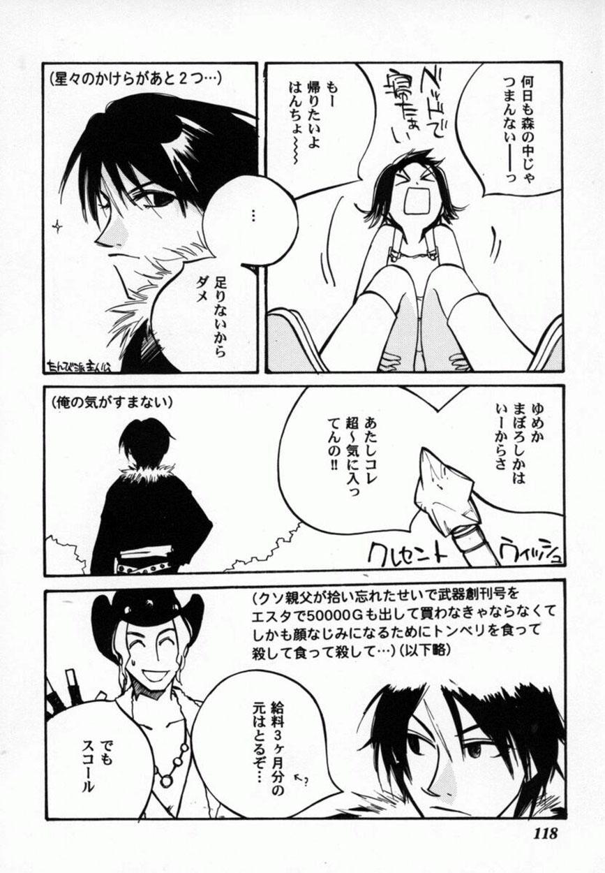 Bishoujo Comic Anthology Girl's Parade Special 3 118