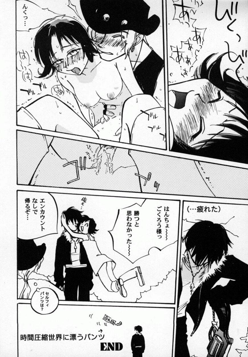 Bishoujo Comic Anthology Girl's Parade Special 3 133