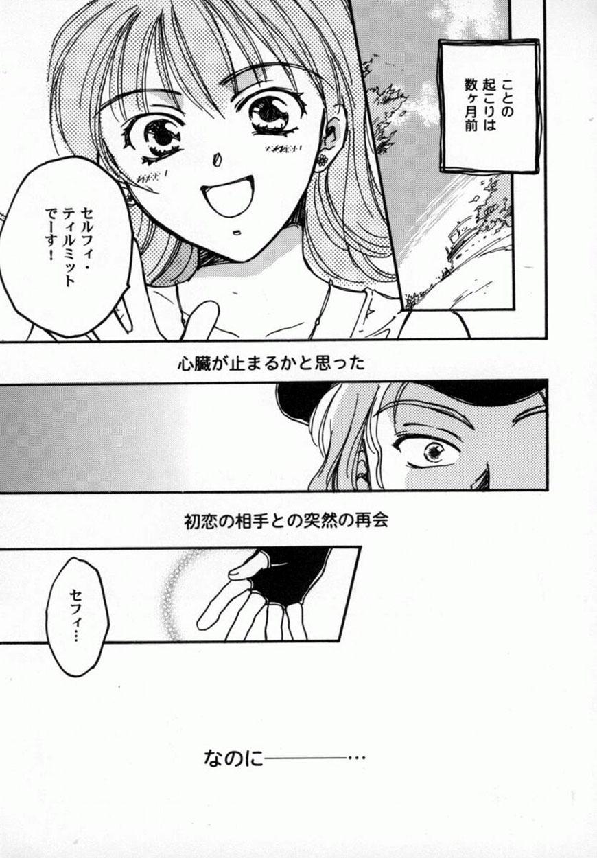 Bishoujo Comic Anthology Girl's Parade Special 3 137