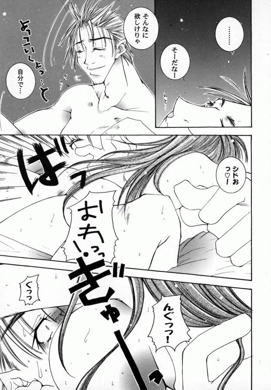 Bishoujo Comic Anthology Girl's Parade Special 3 13