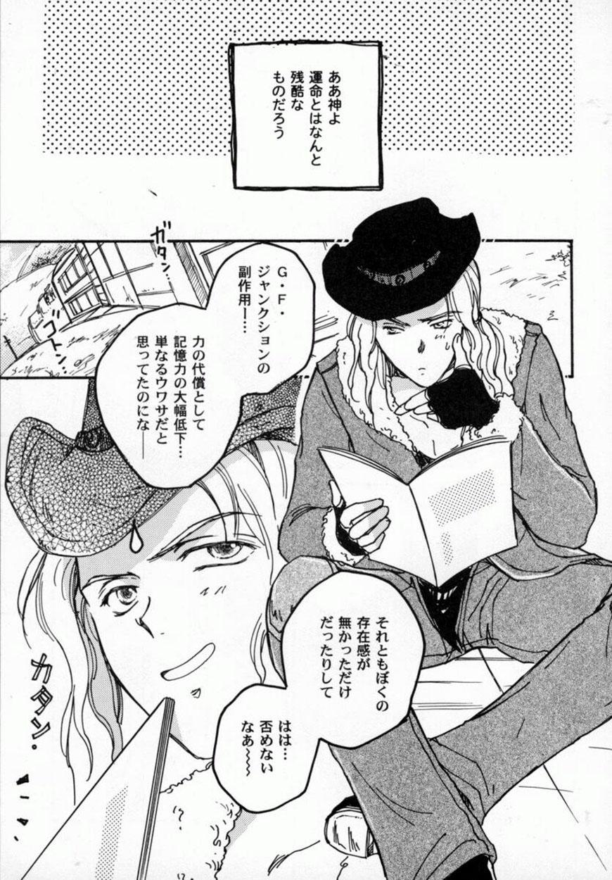 Bishoujo Comic Anthology Girl's Parade Special 3 139