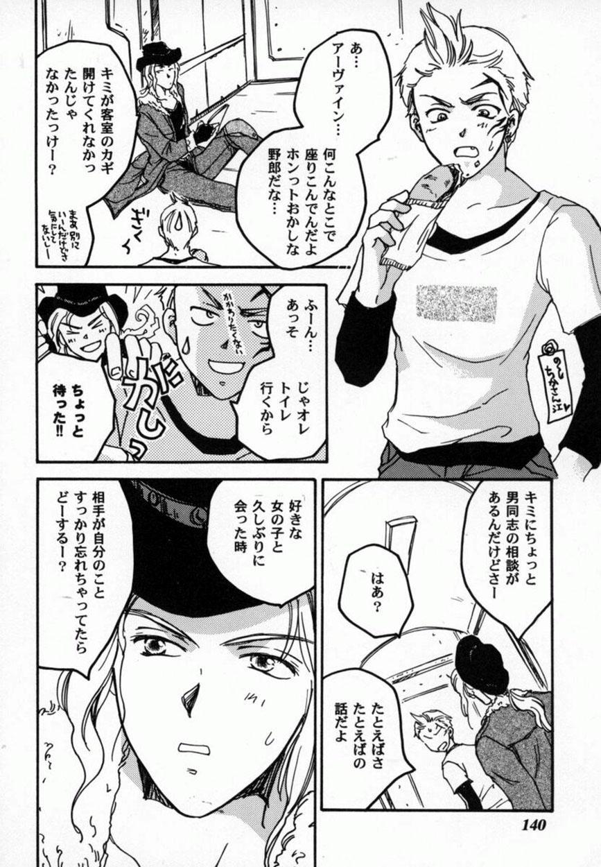 Bishoujo Comic Anthology Girl's Parade Special 3 140