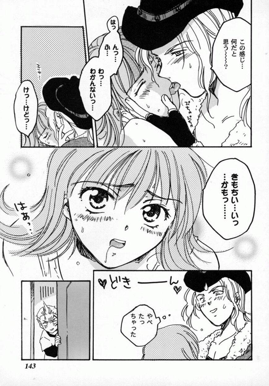 Bishoujo Comic Anthology Girl's Parade Special 3 143