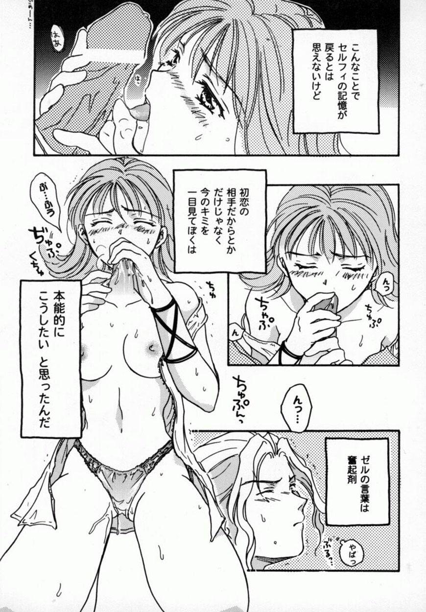 Bishoujo Comic Anthology Girl's Parade Special 3 145