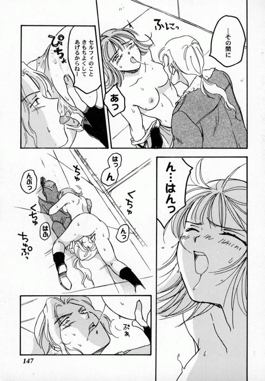 Bishoujo Comic Anthology Girl's Parade Special 3 147