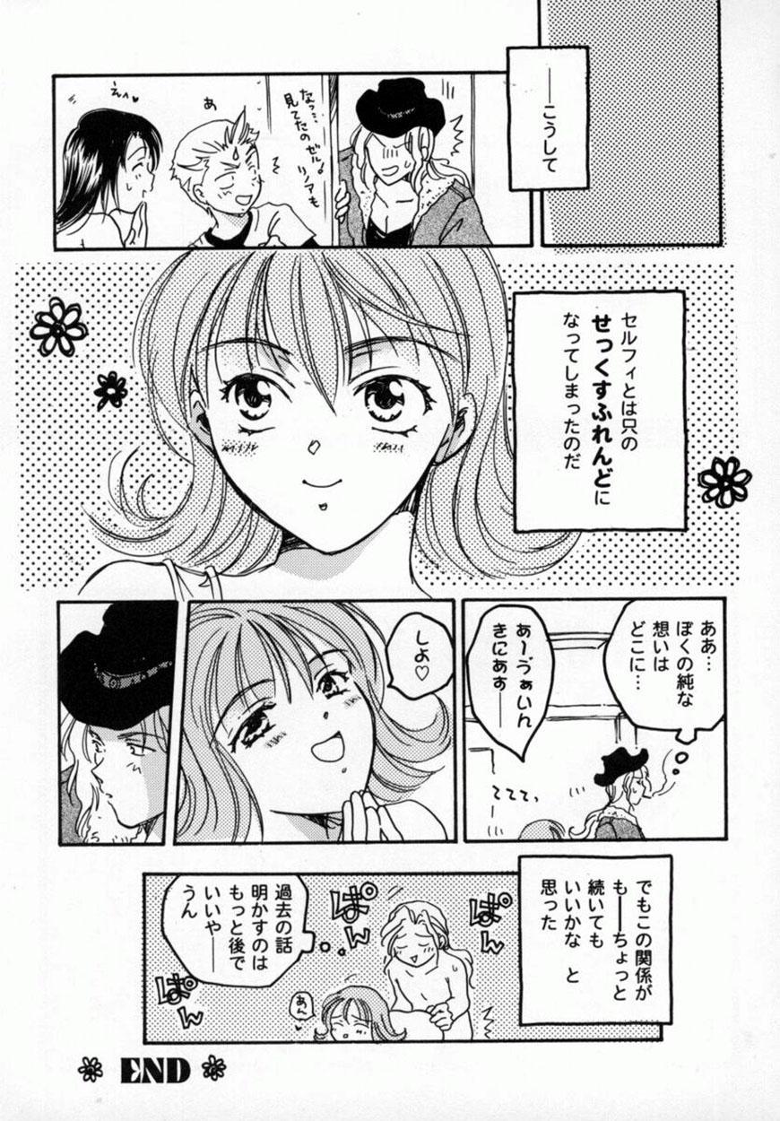 Bishoujo Comic Anthology Girl's Parade Special 3 151