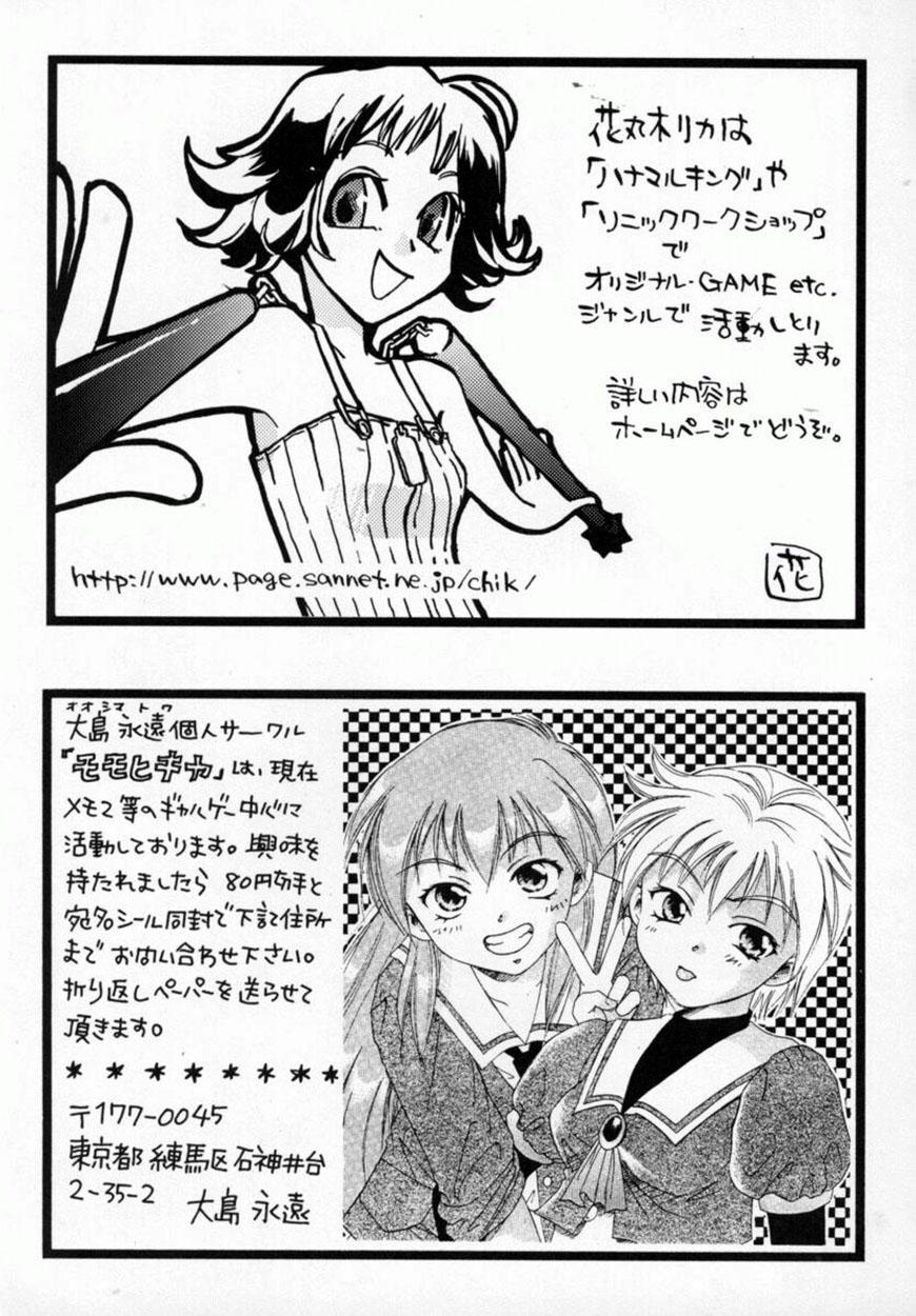 Bishoujo Comic Anthology Girl's Parade Special 3 155