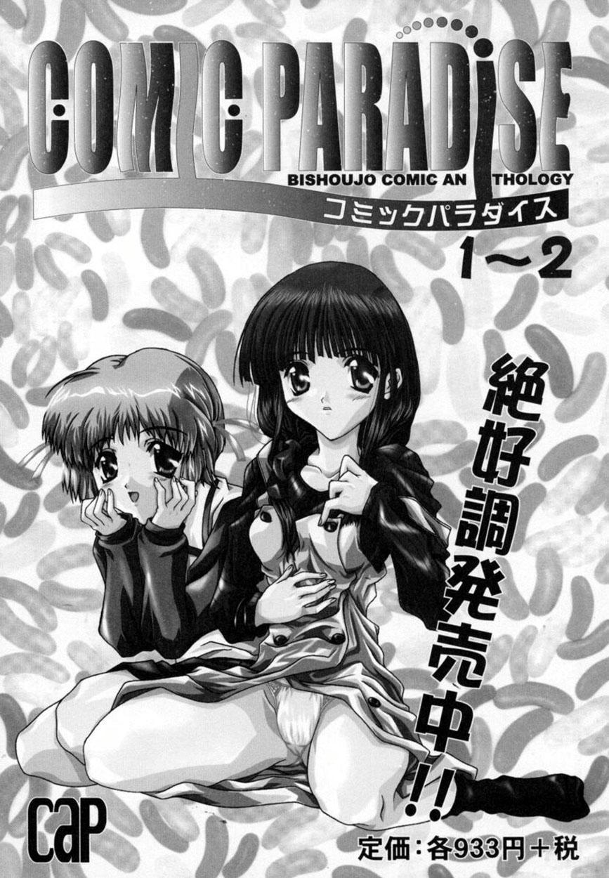 Bishoujo Comic Anthology Girl's Parade Special 3 156