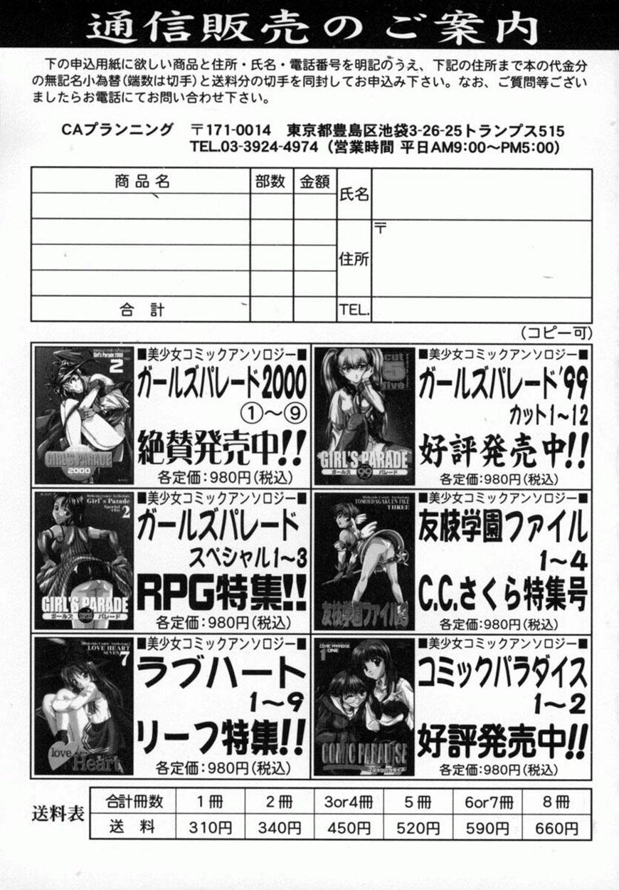 Bishoujo Comic Anthology Girl's Parade Special 3 161