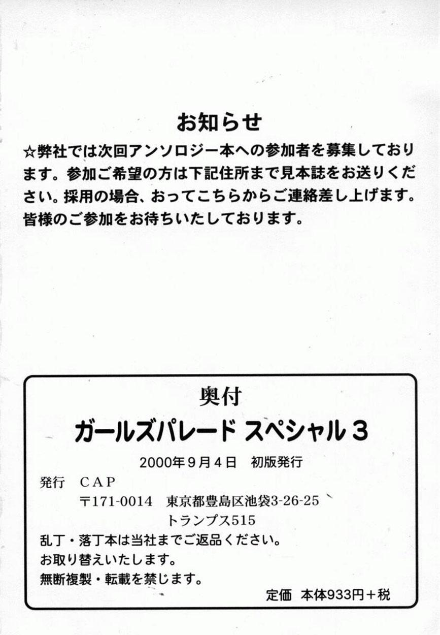 Bishoujo Comic Anthology Girl's Parade Special 3 162