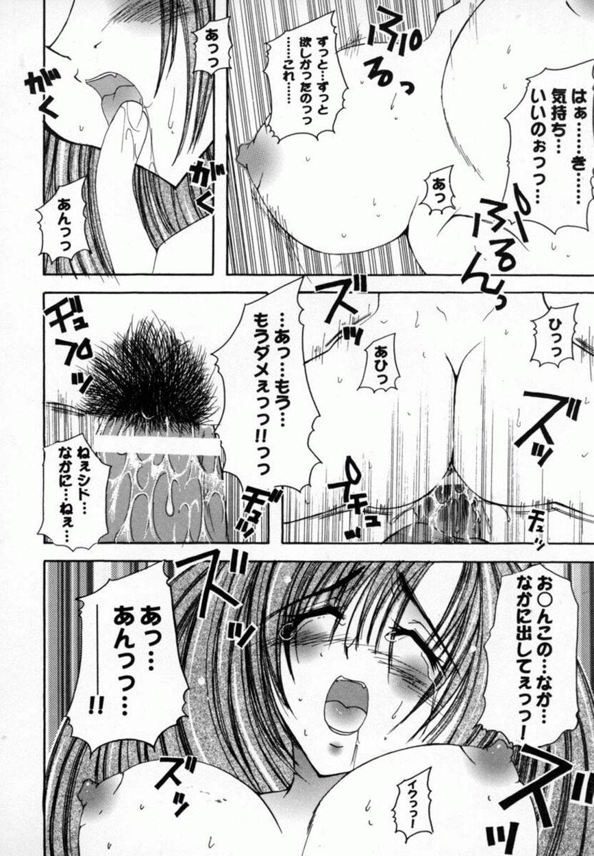 Bishoujo Comic Anthology Girl's Parade Special 3 16