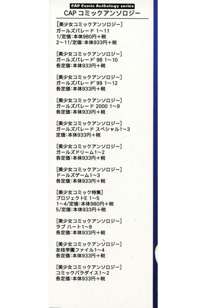 Bishoujo Comic Anthology Girl's Parade Special 3 1