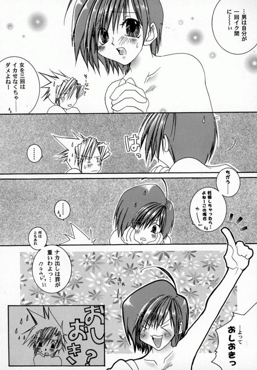 Bishoujo Comic Anthology Girl's Parade Special 3 27