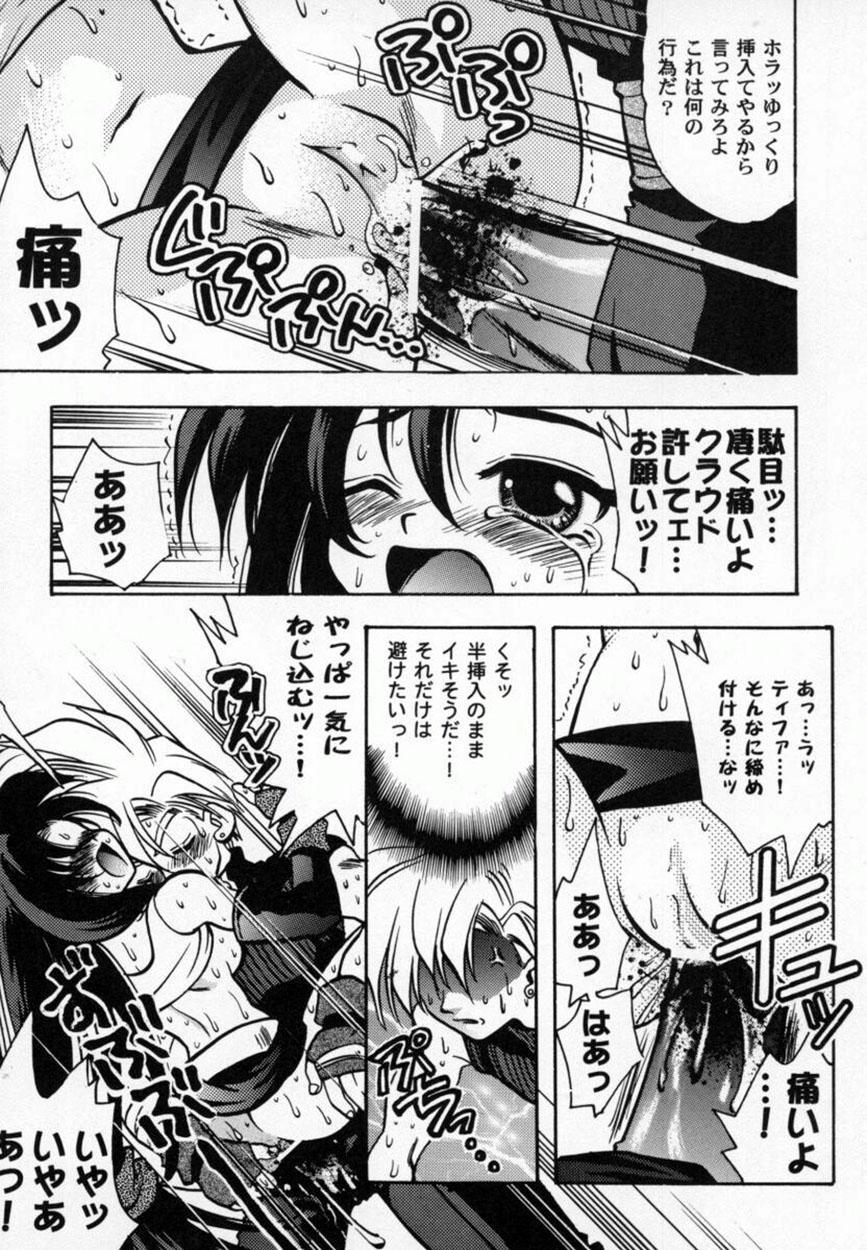 Bishoujo Comic Anthology Girl's Parade Special 3 56