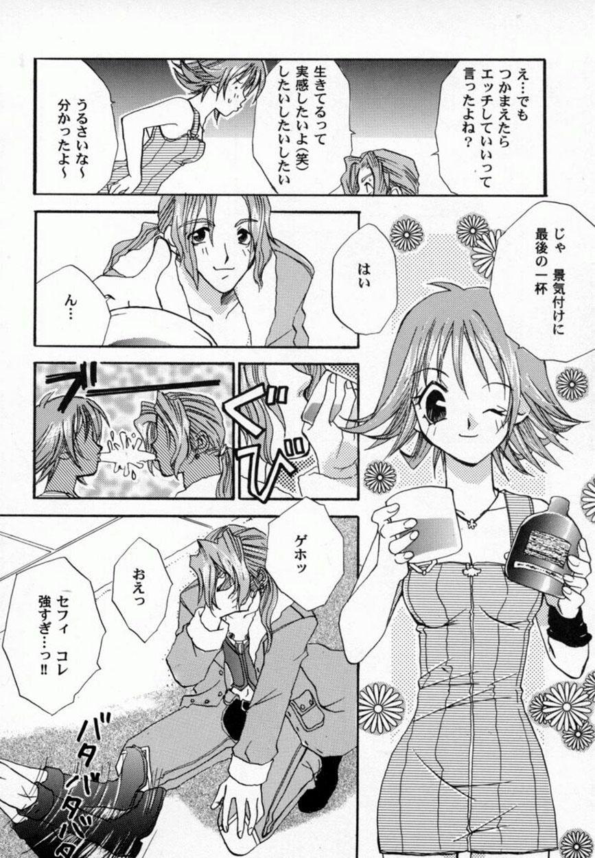 Bishoujo Comic Anthology Girl's Parade Special 3 78