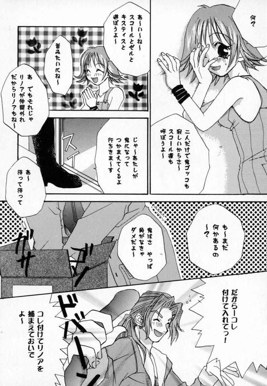 Bishoujo Comic Anthology Girl's Parade Special 3 80