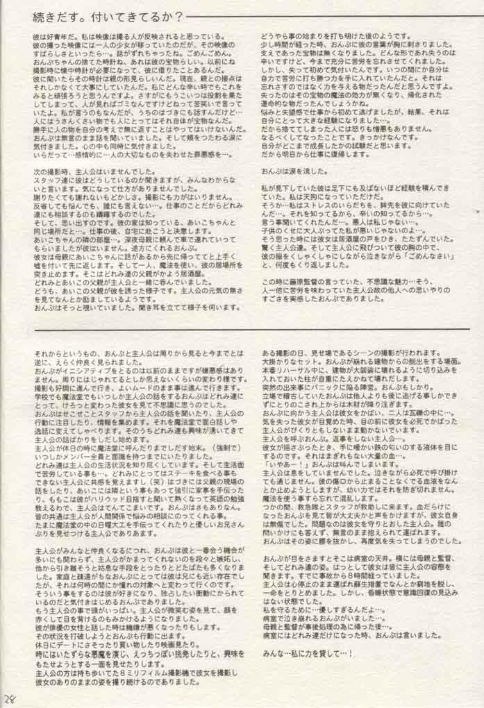 Ojamajo Ojamanga vol.1 extra 26