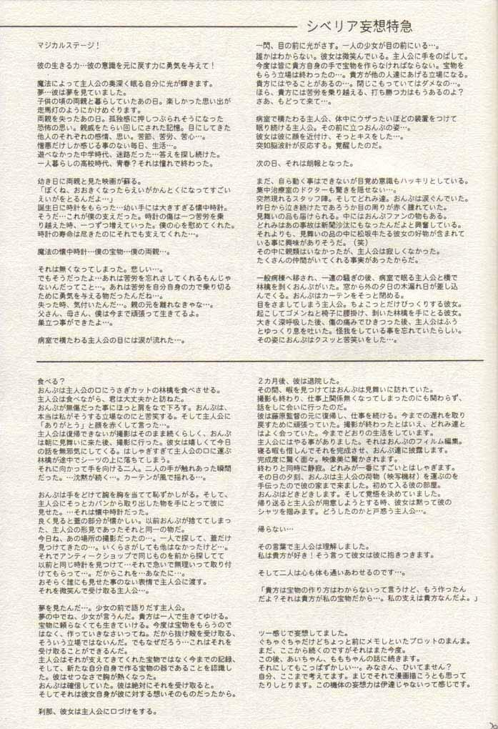 Ojamajo Ojamanga vol.1 extra 27
