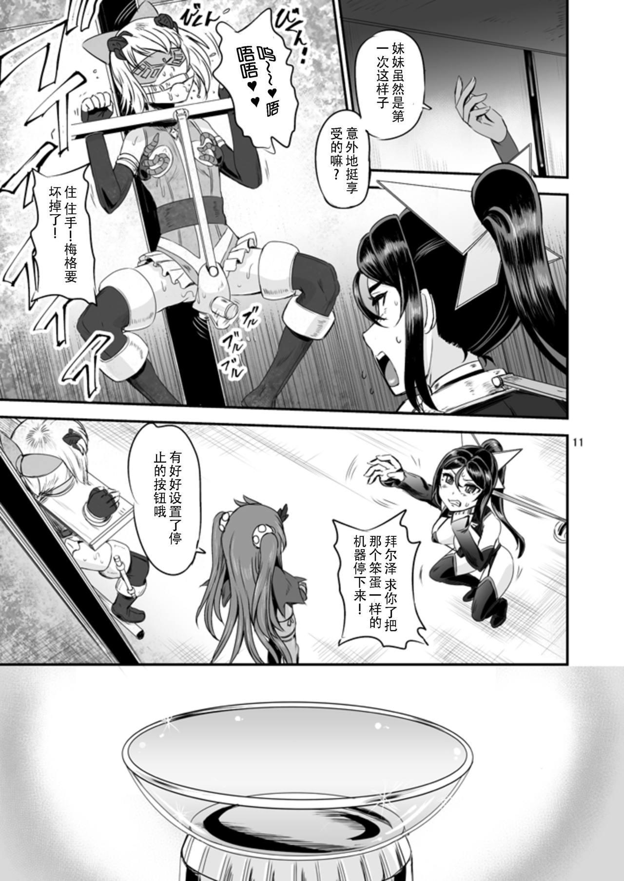 Mahoushoujyo Rensei System EPISODE 04 11