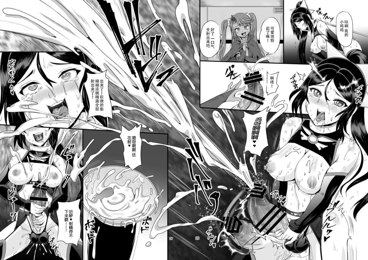 Mahoushoujyo Rensei System EPISODE 04 26