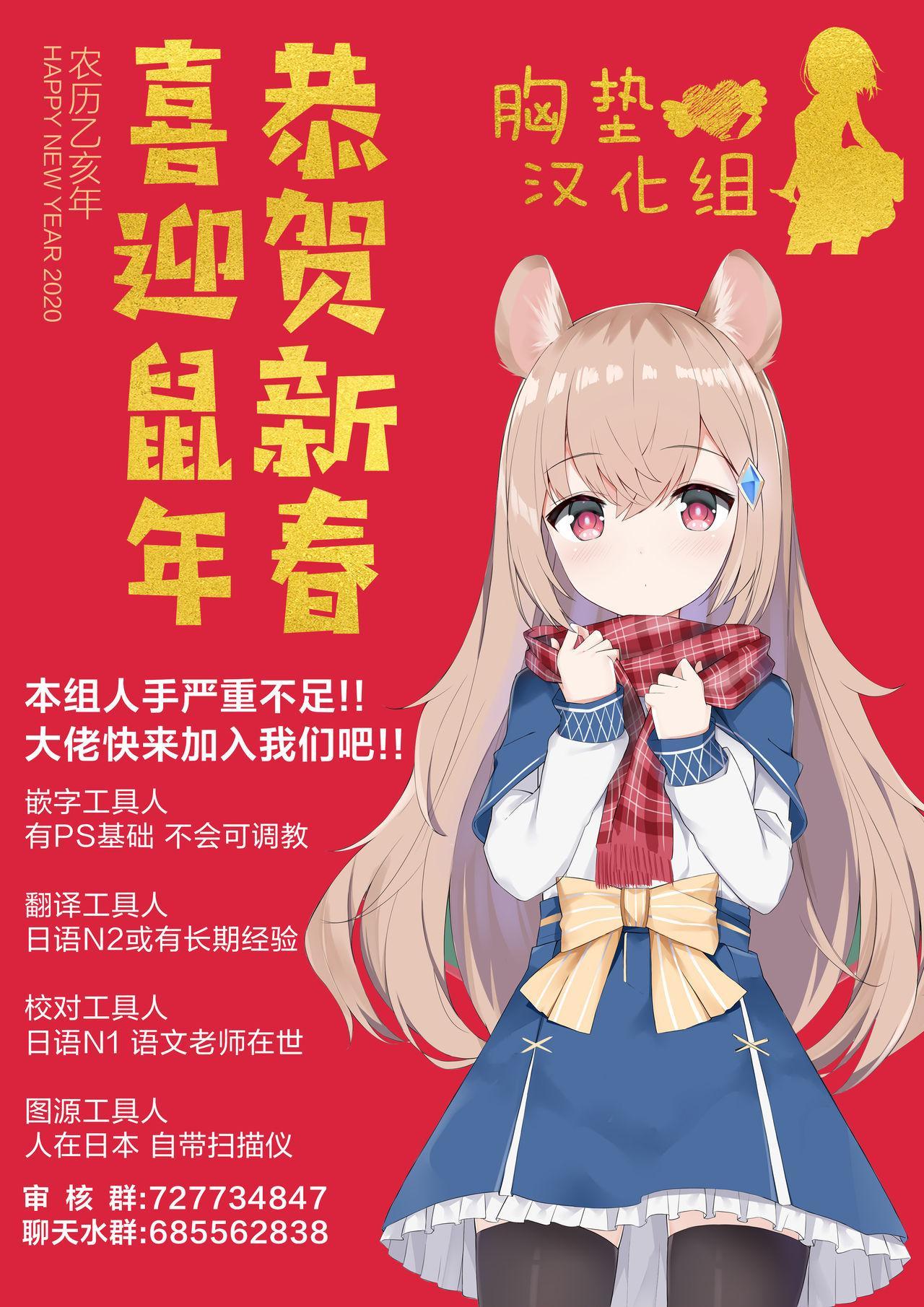 Mahoushoujyo Rensei System EPISODE 04 29