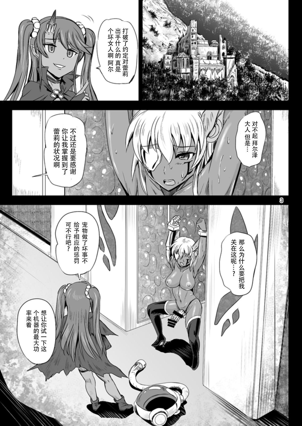 Mahoushoujyo Rensei System EPISODE 04 3