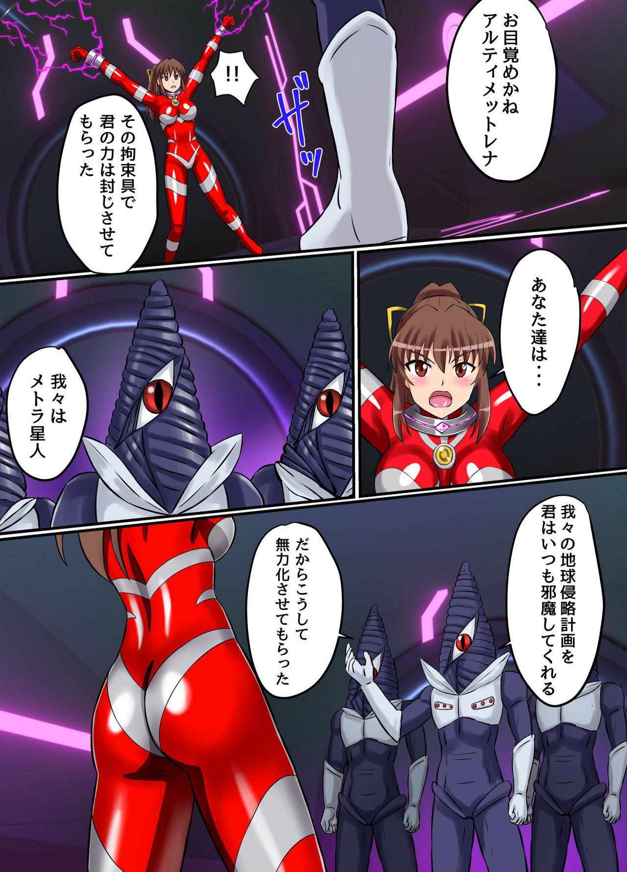 アルティメットレナ 第4話 宇宙人の罠!不完全変身! 16