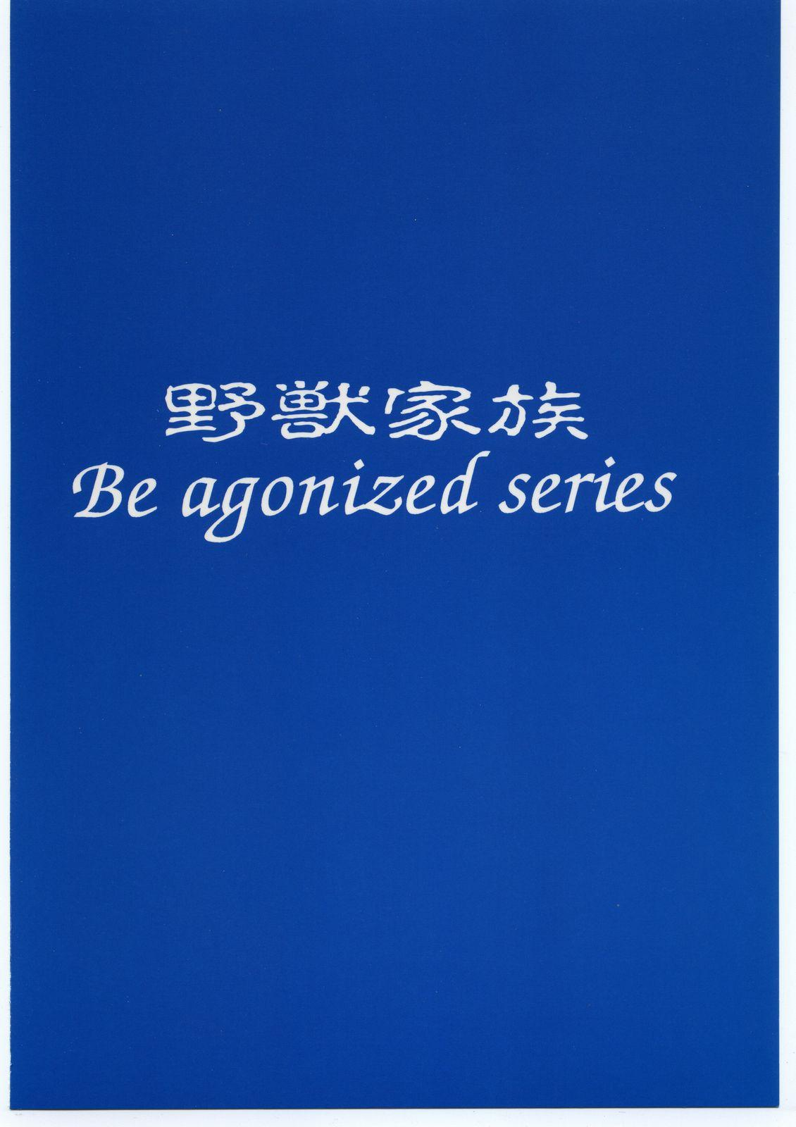 Be Agonized Vol 2.0 57