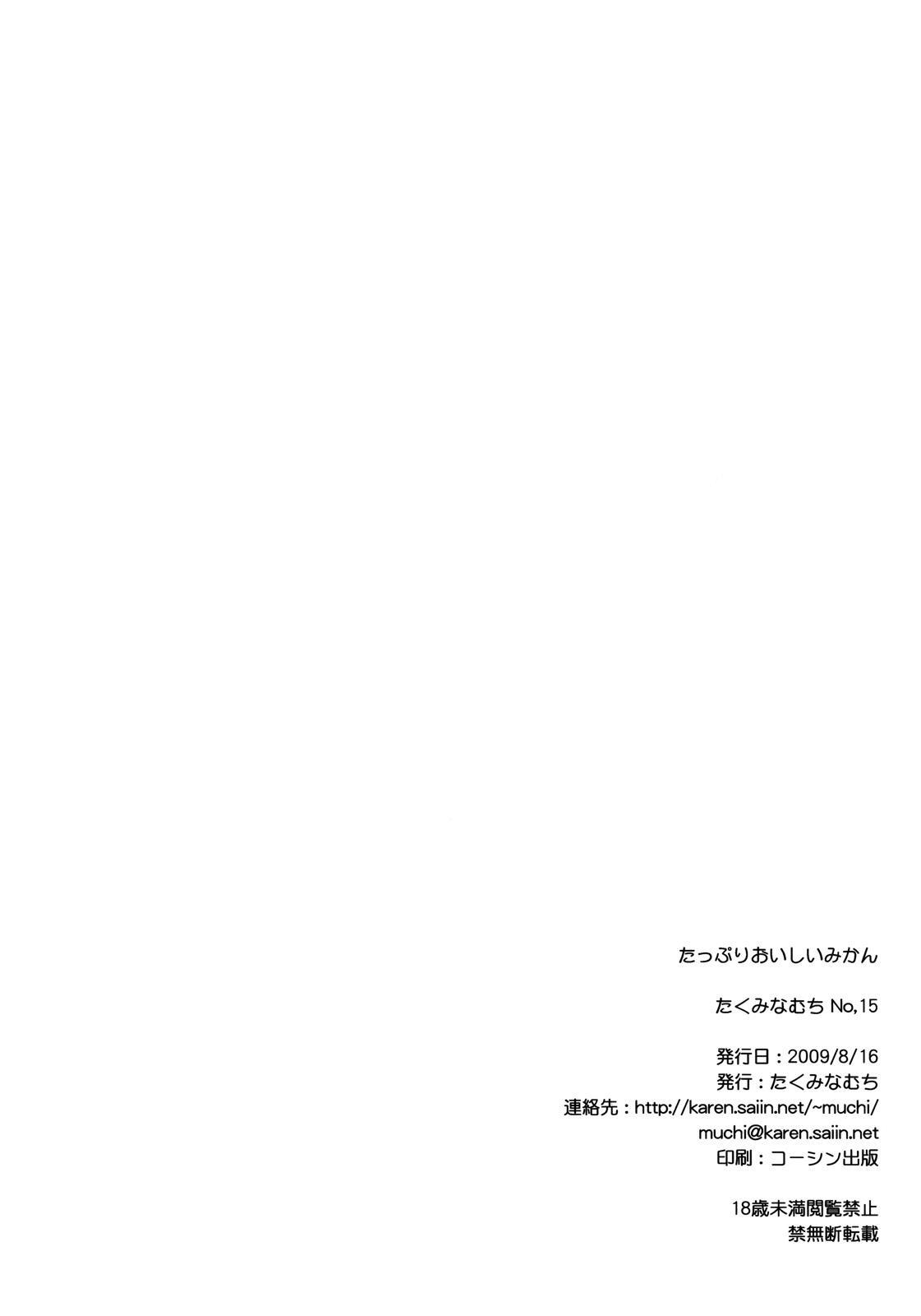 Tappuri Oishii Mikan 48