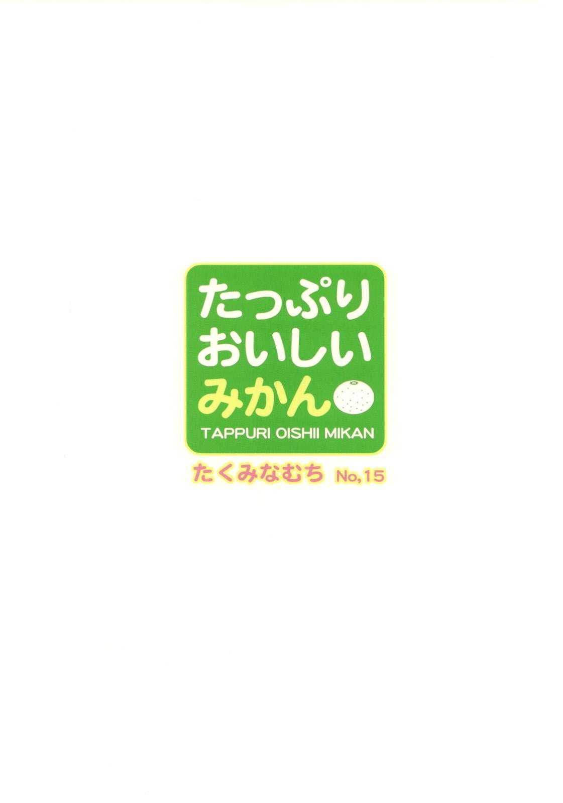 Tappuri Oishii Mikan 49