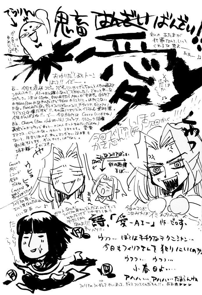 Yameru Hanataba 18