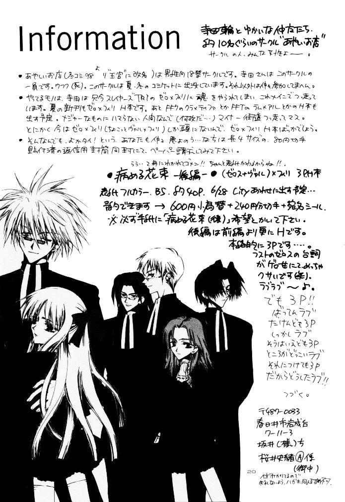 Yameru Hanataba 19