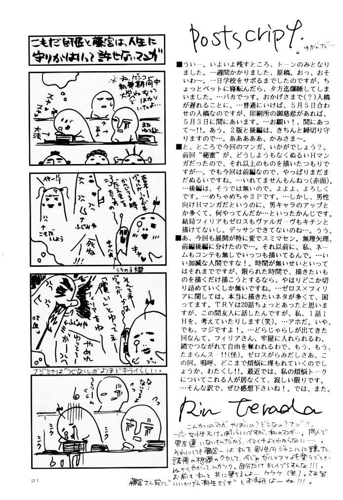 Yameru Hanataba 20