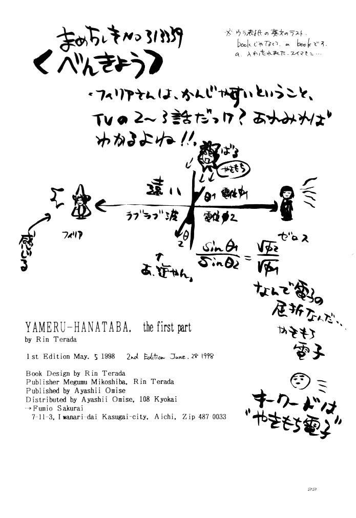 Yameru Hanataba 21