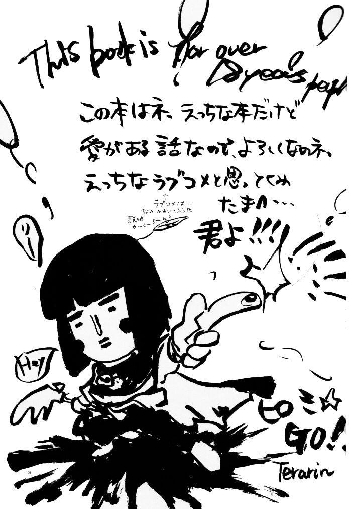 Yameru Hanataba 2