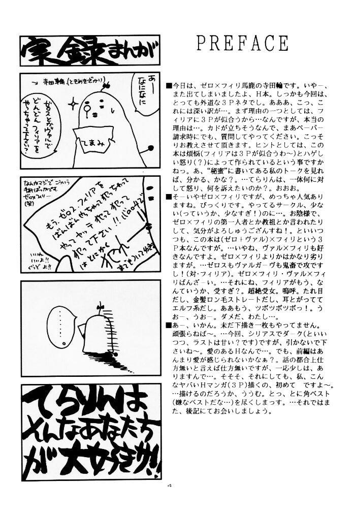 Yameru Hanataba 3