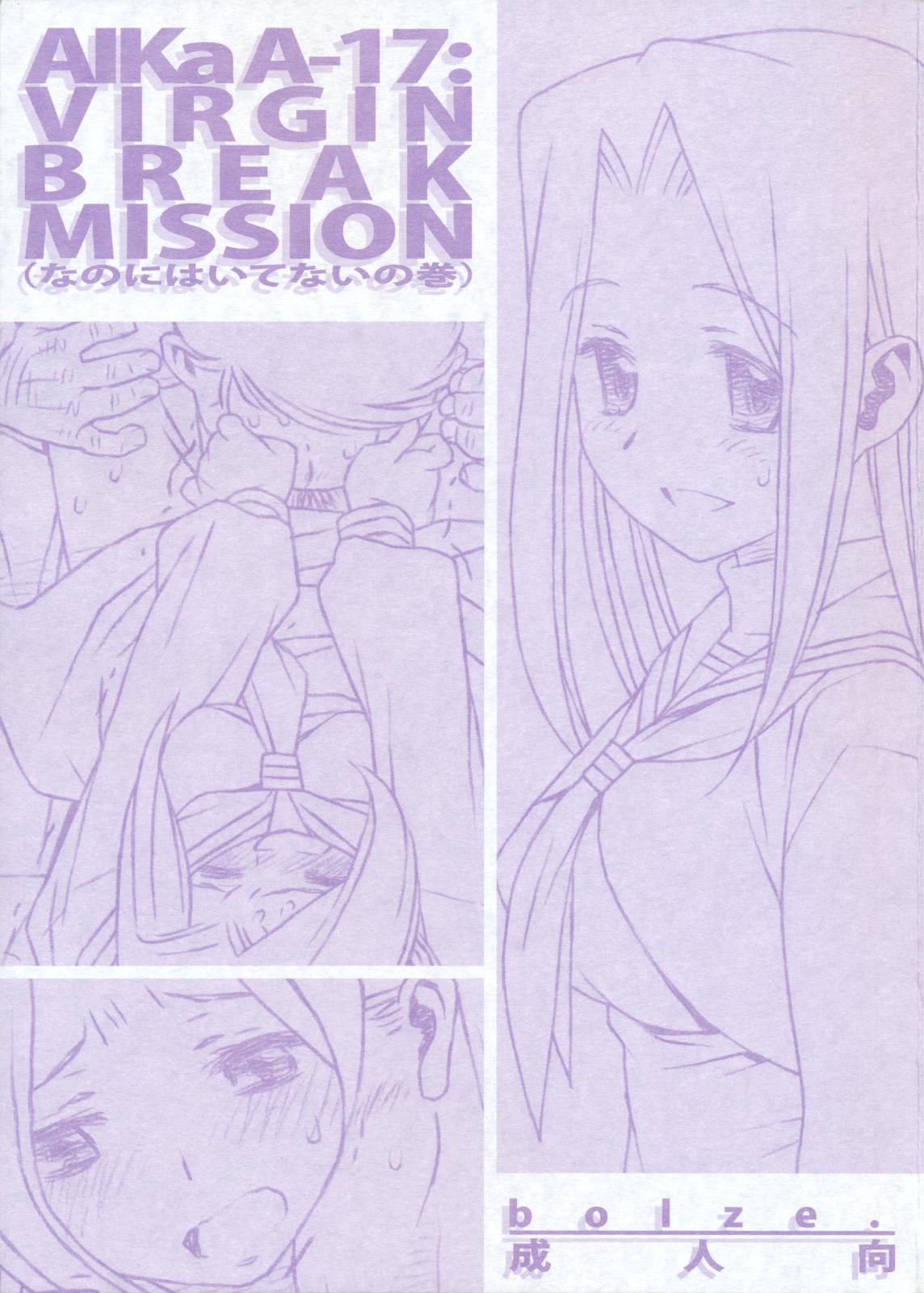 AIKAa A-17: VIRGIN BREAK MISSION 0