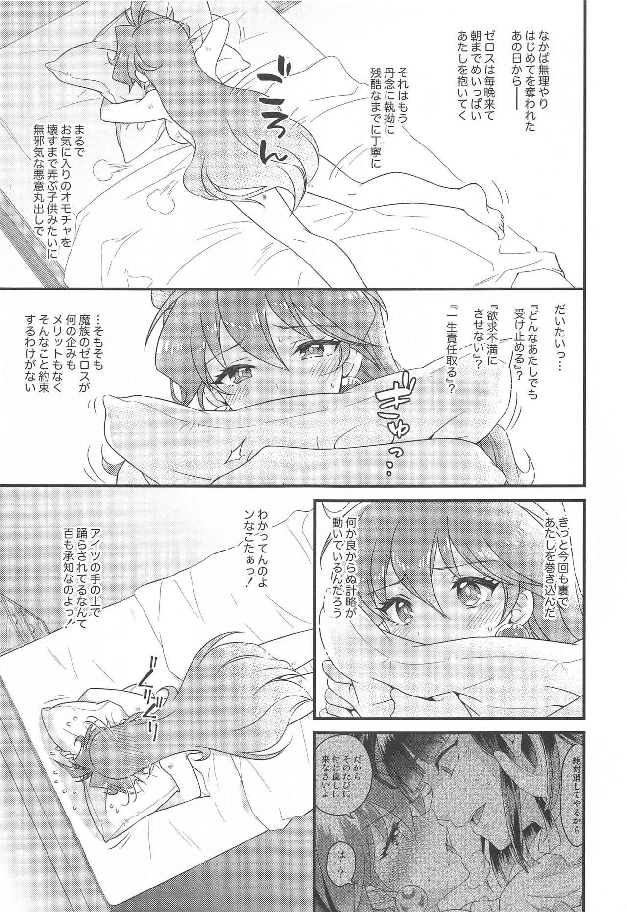 Lina Inverse Juu Shinkan ni NTR Kanochi 3