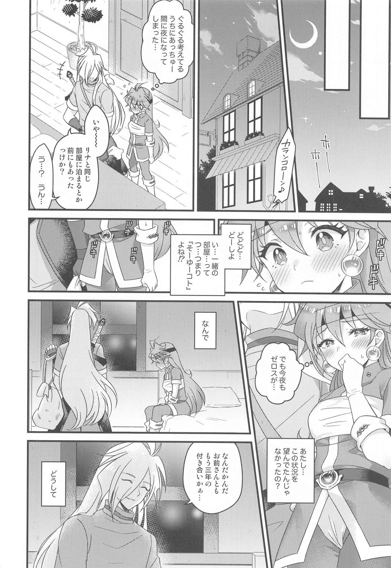 Lina Inverse Juu Shinkan ni NTR Kanochi 8