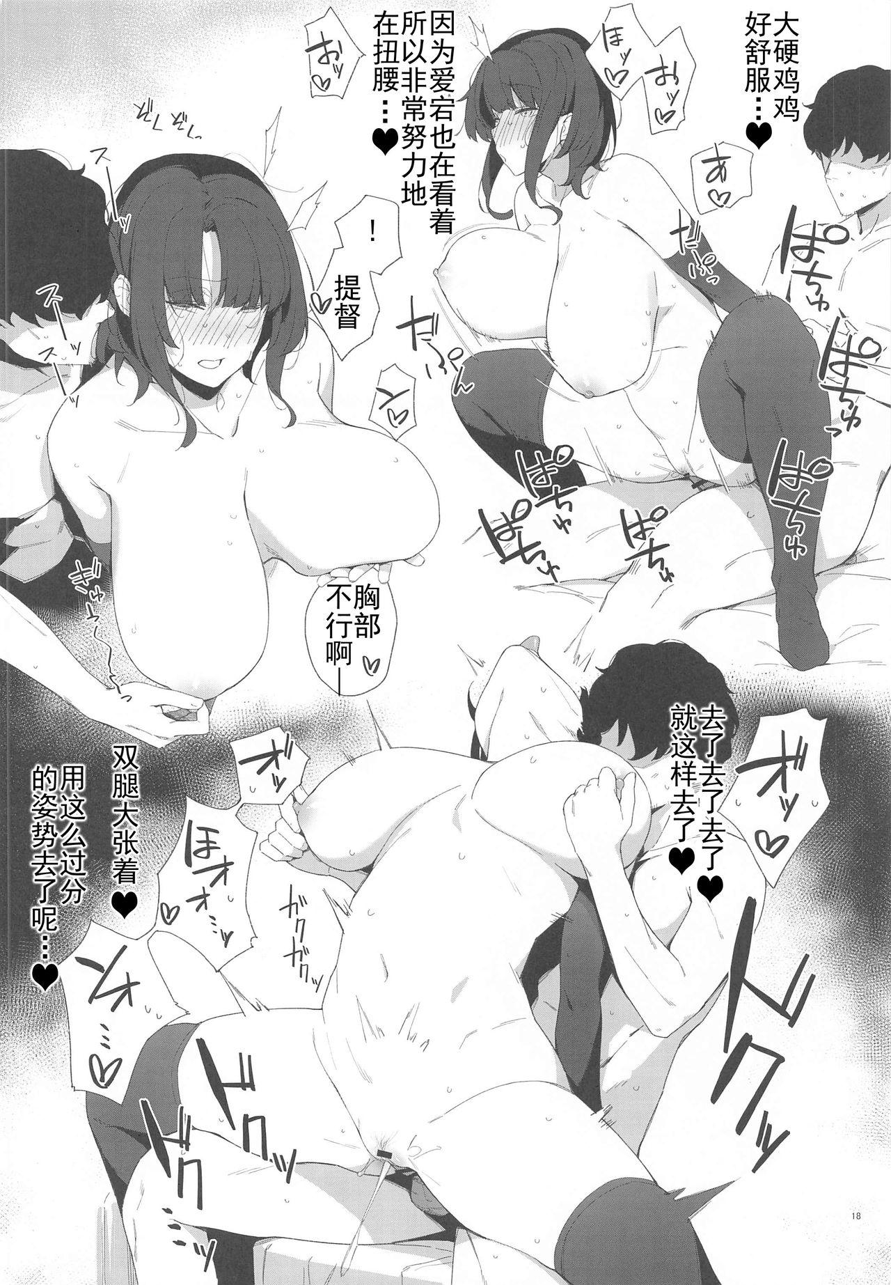 Kekkon Kan Sukebe Roku 2 16