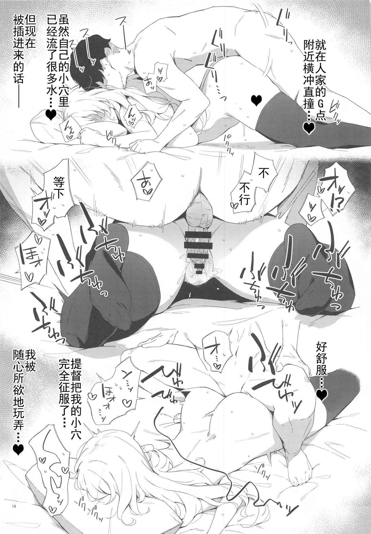 Kekkon Kan Sukebe Roku 2 17