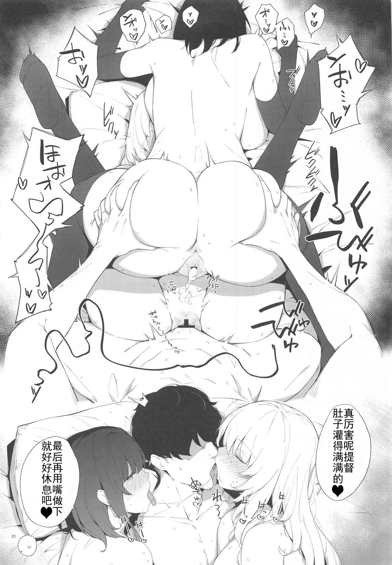 Kekkon Kan Sukebe Roku 2 19