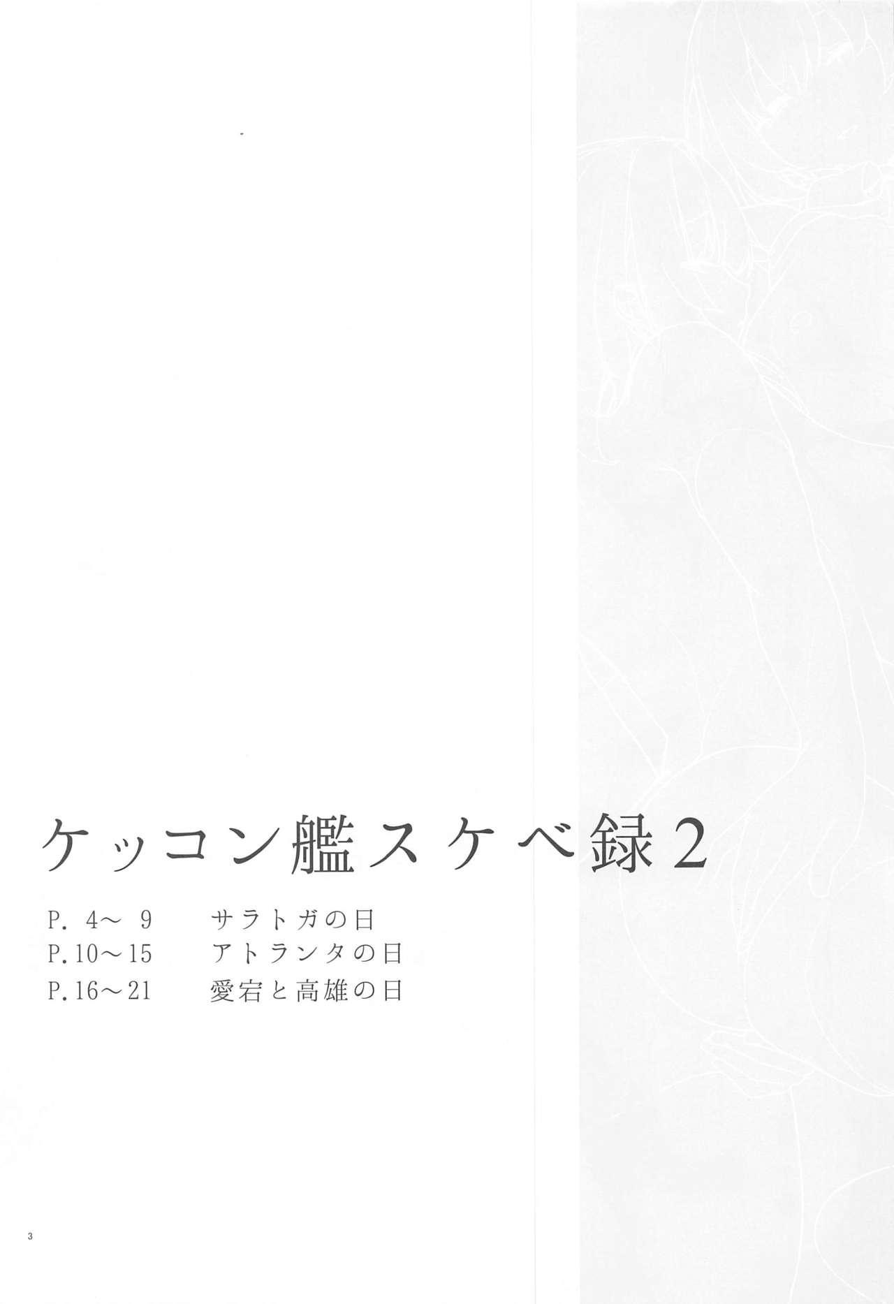Kekkon Kan Sukebe Roku 2 2