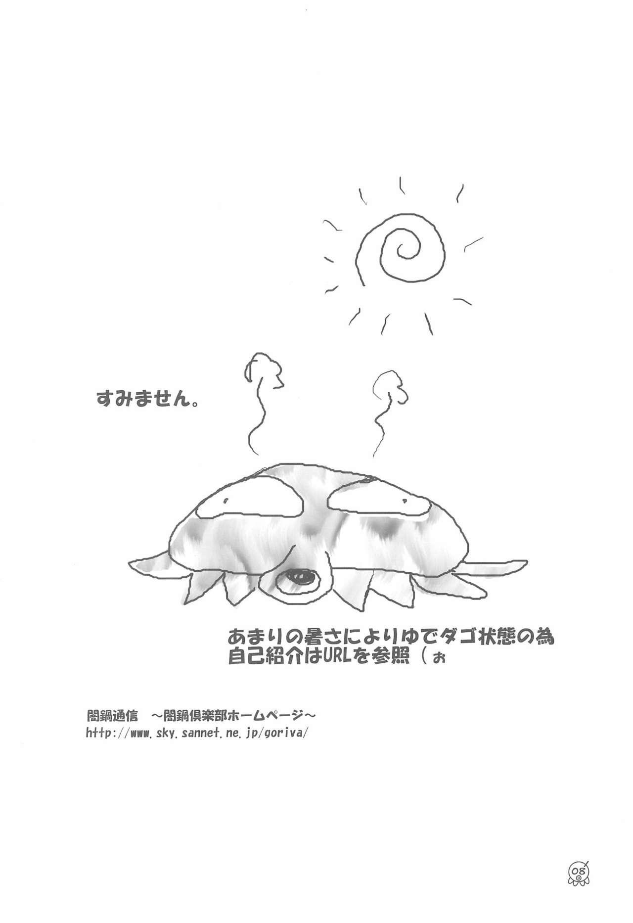 TakoMari BOOK 9