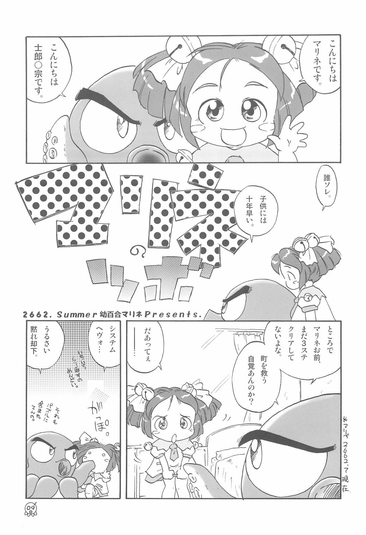 TakoMari BOOK 10